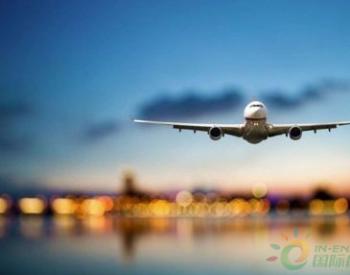 如何减少航空业的<em>碳排放</em>