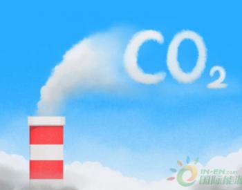 欧盟拟将<em>碳</em>交易市场推广到航运领域