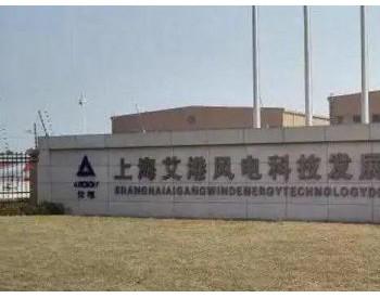 总投资30亿元!艾郎风电在江苏海门港新区建全球最大风电叶片生产基地