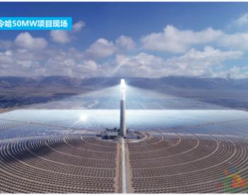 青海中控德令哈50MW光热电站创全球同类电站同期最