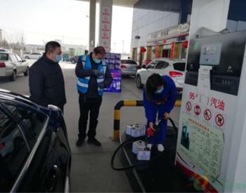 山东邹城市市场监管局开展成品油抽样检验工作