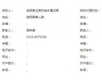 招标|河北临西县2020年农村地区冬季清洁取暖项目(电代煤)招标公告