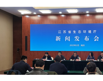 江苏公布20起典型环境违法案件 昆山一企业因污水超排被处罚810万元
