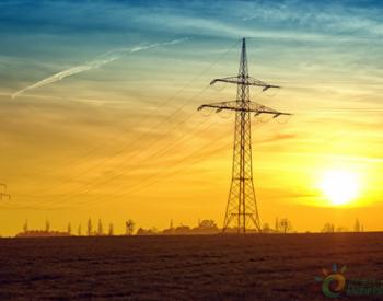 经济环境恶化 阿根廷暂停高压输电<em>系统</em>等项目招标