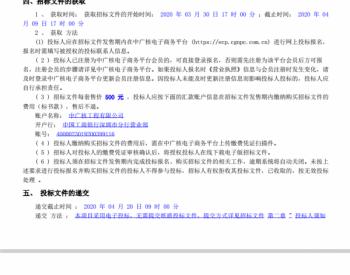 招标|中广核陕西省永寿200MW<em>平价光伏项目</em>110KV送出线路及对端改造施工采购招标公告