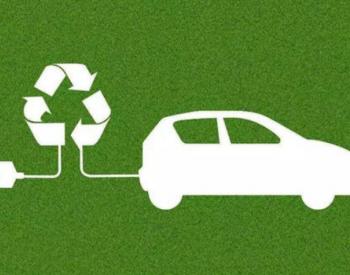 官宣!新能源汽车购置补贴和<em>免征购置税</em>政策延长2年!