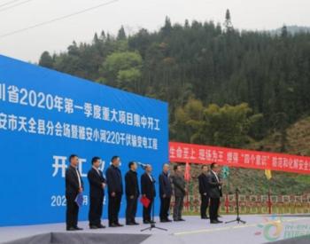 四川雅安小河220千伏输变电工程举行开工及授旗仪式