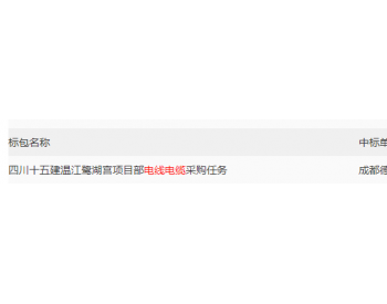 中标 | 四川十五建温江鹭湖宫项目部电线电缆采购中标公示