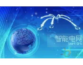 南方电网公司将采取多重措施推动智能电网的高质量发展