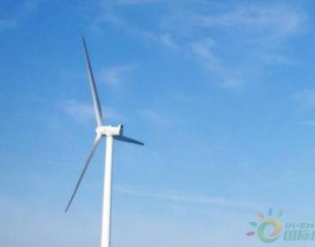 维斯塔斯获中国三个<em>风电</em>项目订单 总装机300MW
