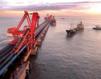 秦皇岛港—保供稳价的中坚力量