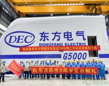 <em>东方电气</em>福建公司首台5MW海上风电机组顺利下线