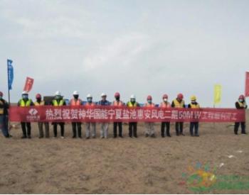 宁夏盐池惠安二期风电工程顺利开工