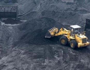 近期内蒙古鄂尔多斯市煤炭市场运行情况
