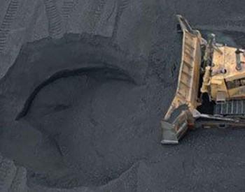 <em>贵州黑金煤矿</em>被依法暂扣安全生产许可证