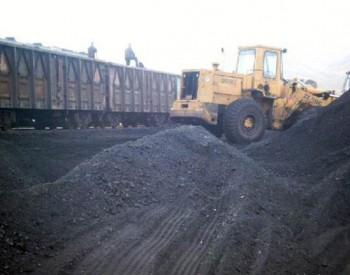 与油价波动正相关 煤炭供过于求价格趋跌