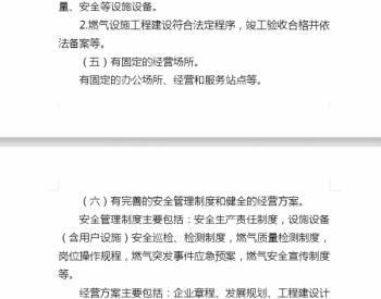 河北省住房和城乡建设厅关于印发《河北省<em>燃气经营许可</em>实施办法》的通知