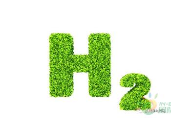 做到这几点,绿色氢气可以满足全球1/4能源消耗!