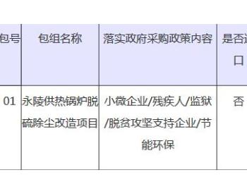 招标丨辽宁永陵<em>供热锅炉</em>脱硫除尘改造项目公开招标