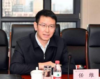任维不再担任大唐集团党组成员、副总经理