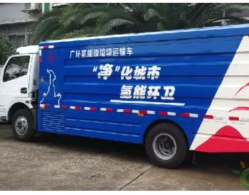 重塑科技配套的氢燃料电池环卫车上路测试