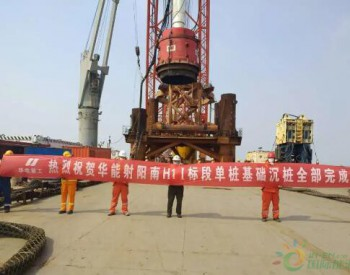 华能广东射阳南海上风电项目顺利完成全部37根单桩基础的<em>沉桩作业</em>