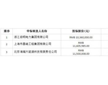 中标|中广核浙江岱山4#海上风电项目(一期)扩建18MW项目中标候选人公示