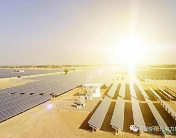 阿特斯获中葡合作发展基金2.12亿元融资支持,继续在巴西开发高品质太阳能电站!