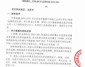 招标|<em>中国</em>能建2020-2021年<em>光伏</em>逆变器集采招标 组串式700MW、集中式300MW