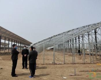 山东泰安市能源局现场督导推进新泰光伏领跑基地二期重点<em>项目</em>建设