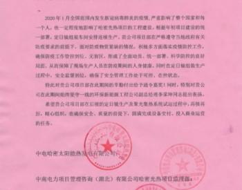 <em>中电</em>新疆维吾尔自治区哈密50MW光热发电示范项目定日镜组装生产交检合格率100%