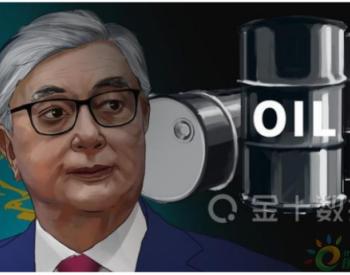 突发:对华减供超20%天然气后,哈萨克斯坦暂停进口俄油气产品