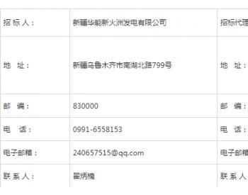 招标丨华能<em>新疆</em>吐鲁番风电场一期49.5MW<em>项目</em>工程升压站综合自动化设备招标公告