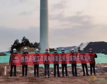 湖南郴州江口风电场首台风机并网发电