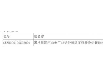 中标|国神集团山西河曲<em>电</em>厂#3锅炉低温省<em>煤</em>器换热管改造项目中标结果公告