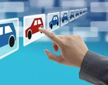 2020年中国新能源汽车行业发展现状分析
