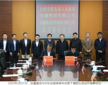 新华丝路:<em>协鑫集成</em>将在安徽合肥建立60GW超级组件工厂