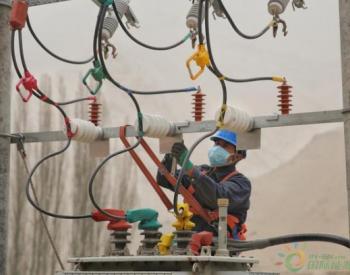 新疆和田地区首个抵边村奥米夏村电网 升级改造