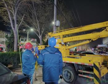 24小时内连续完成两场紧急抢修 国网山东安丘市<em>供电</em>第一时间确保电力供应