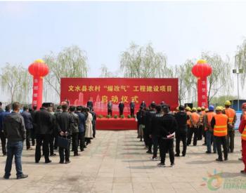 """山西吕梁文水县农村""""煤改气""""工程建设项目正式启"""