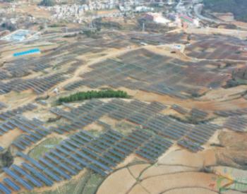 贵州威宁半坡<em>农业光伏</em>电站全容量并网