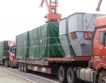 山东青岛中资中程印尼火电站配套设备顺利交付