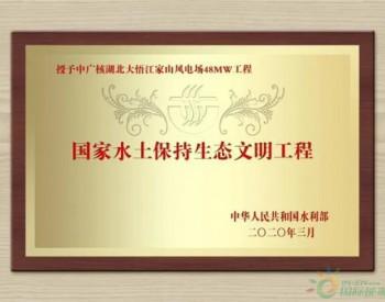 """践行""""两山""""理念,中广核新能源""""风车花海""""<em>项目</em>蝉联国奖!"""