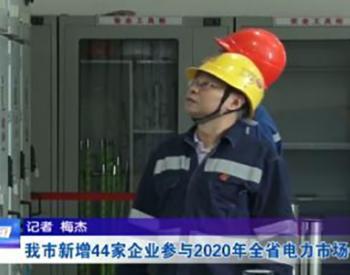 江西九江新增44家企业参与2020年全省<em>电力</em>市场化交易