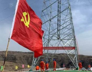 陕北到湖北±800千伏特高压直流工程湖北段开工