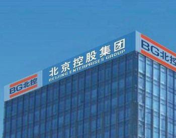 北京控股天津建液化天然气项目涉201亿元
