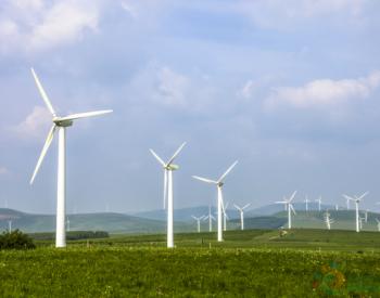 河北谋划2020年<em>风电项目</em> 涉及这25个县