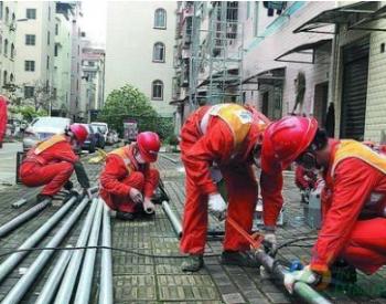 广西南宁3年内62个城中村将开通管道燃气