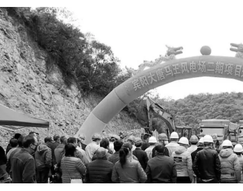 广西宾阳马王风电场二期风电项目已开工