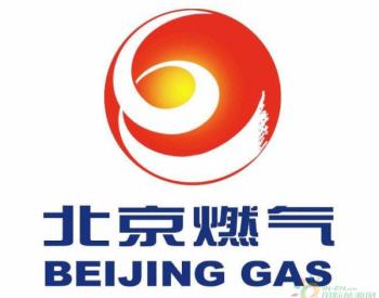 投资总额为201.3亿元,北燃天津<em>南港</em>LNG项目获国家发改委核准